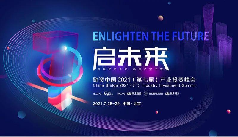 融资中国2021(第七届)产业投资峰会