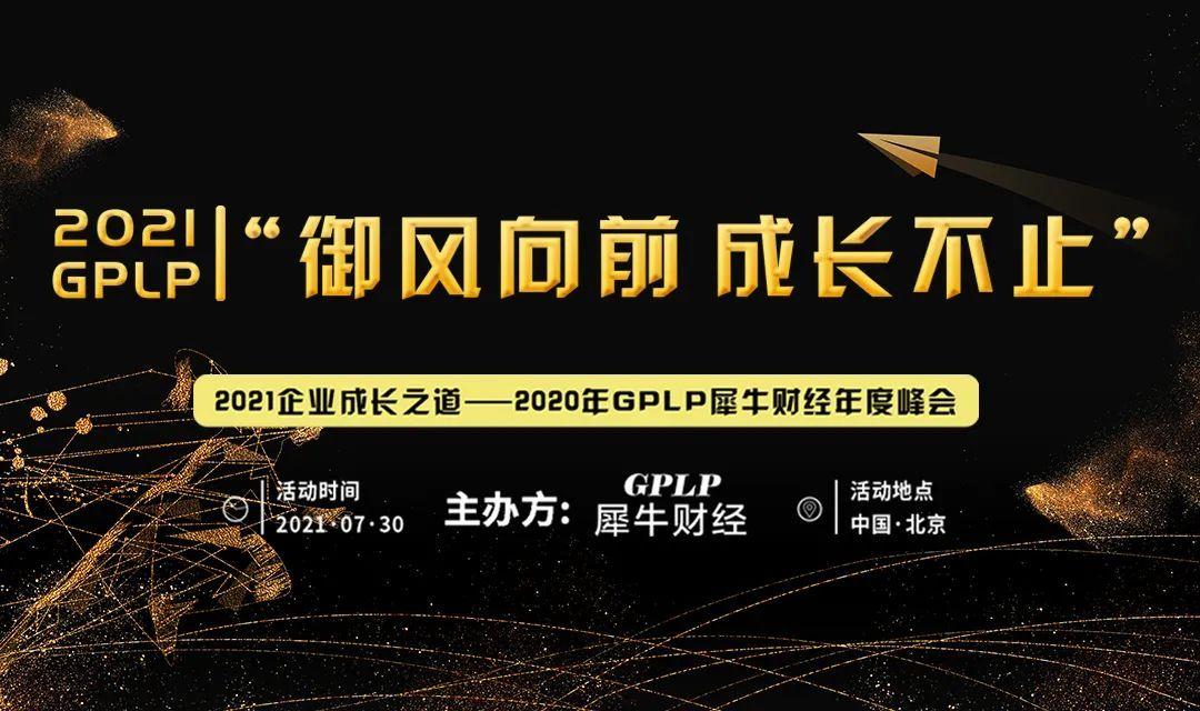 """""""御风向前 成长不止""""2021企业成长之道—GPLP犀牛财经年度峰会"""