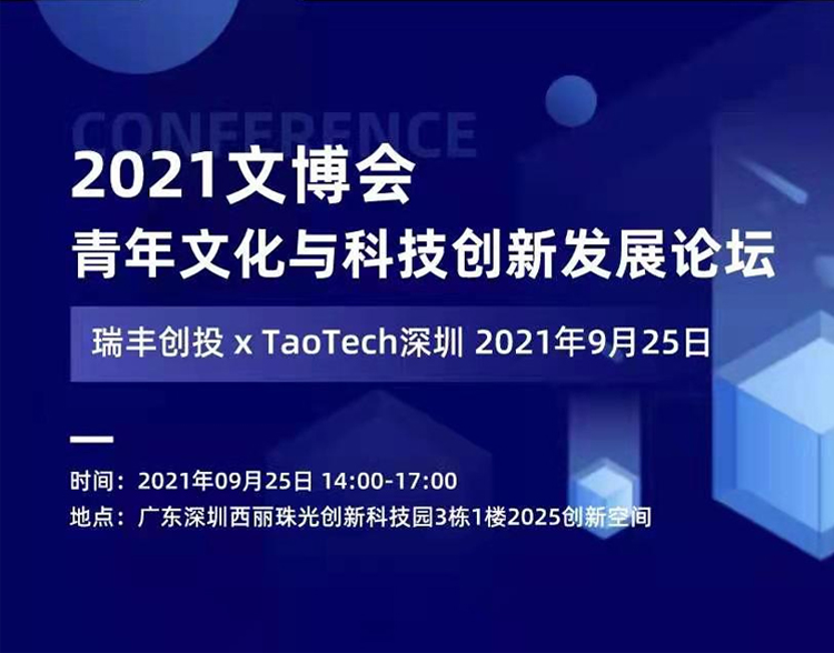 报名|2021文博会青年文化与科技创新发展论坛