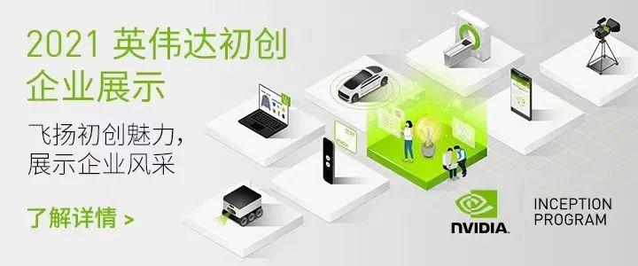 报名丨2021英伟达初创企业展示华南站